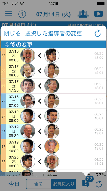 Hombu Timetable iOS app